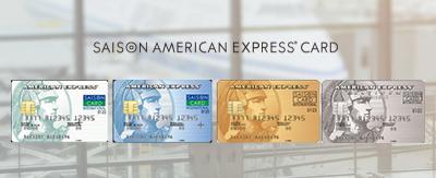 セゾン・アメリカン・エキスプレス・カード4種類の違いは