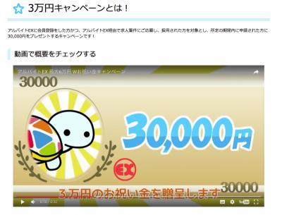 アルバイトに採用されると、案件によって最大3万円のお祝い金がもらます
