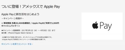 日本でもアメックスのプロパーカードがApple Payでも使えるようになりました2