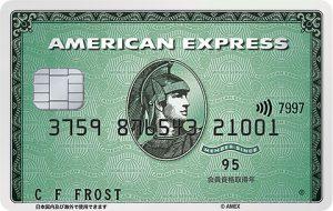 プロパーと言われる、アメックスが発行している純正のカード。