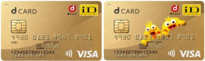 dカード GOLDの年会費の請求のタイミングはいつ 1