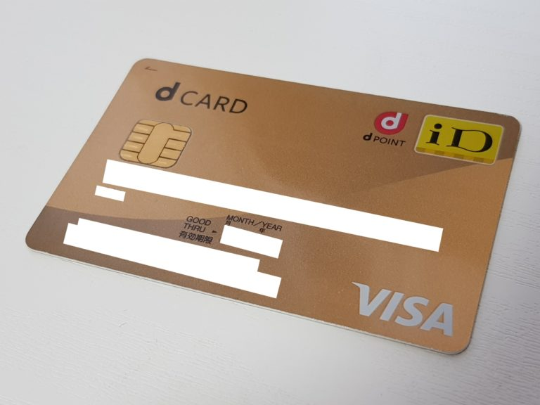 dカードは申し込んだらすぐに使える 1