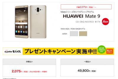 エキサイトモバイルは60800円→49800円に。しかし在庫は1月下旬以降の可能性も