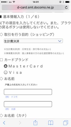 dカードの申し込み方を徹底解説 3