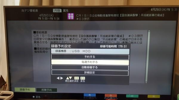 録画は番組表から録画したい番組を選んで選択します。