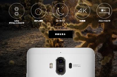 Mate9はライカのダブルレンズで、メモリ4GBでバッテリーは4000mAh