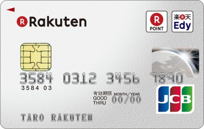 楽天カードは入会金、発行手数料無料、年会費永年無料の高還元カードです