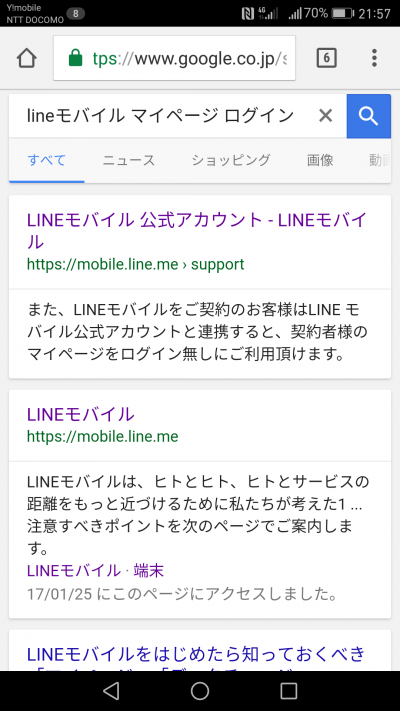 LINEモバイルのマイページにログインして、超倍率の乃木坂のライブに応募してみた