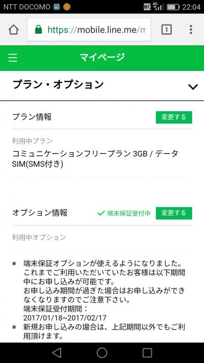 LINEモバイルのマイページを開いてまずはプラン変更だ3