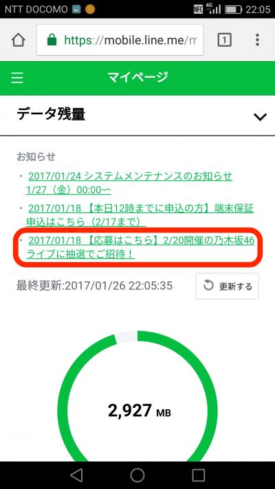 続いてそのまま乃木坂46のライブに応募1