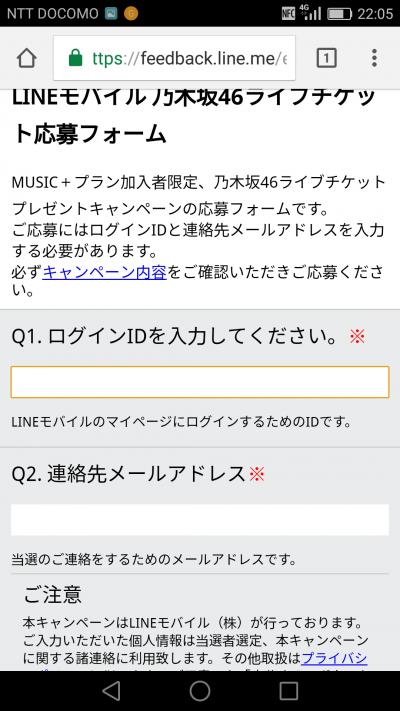 続いてそのまま乃木坂46のライブに応募2