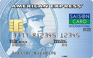セゾンブルー・アメリカン・エキスプレス・カードを持っていれば、羽田・成田・関空・中空から自宅へ一つ荷物を無料で送ることができます。1