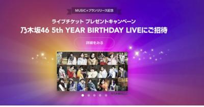乃木坂46橋本奈々未卒業コンサートの抽選に申し込むための条件とは?