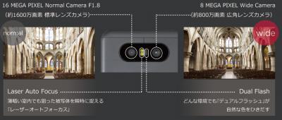 デュアルカメラはiPhoneとはちょっと違う機能だった。でも画質は綺麗1