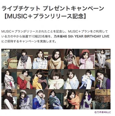 LINEモバイルの格安SIMで乃木坂46の橋本奈々未卒業ライブが抽選で当たる