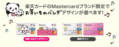MasterCardならお買い物パンダデザインも選べる