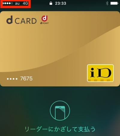 dカードはドコモじゃなくてもOK!