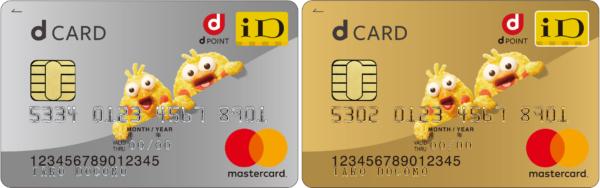 dカードの支払いでポイント2倍