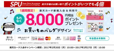 楽天カードが8000ポイントもらえる新規入会キャンペーンを開始しました!