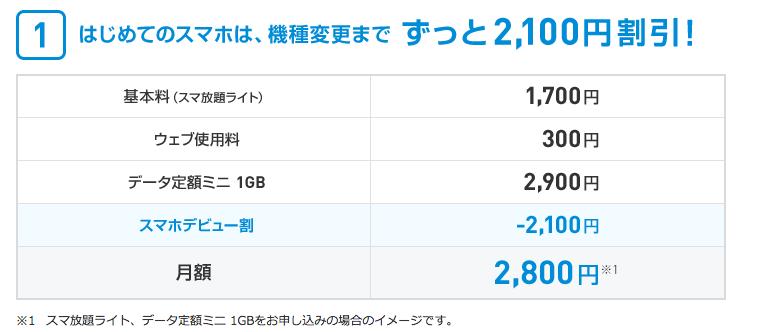 次の機種変更までずっと2100円割引が永続する!