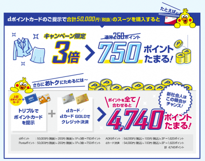 AOKI で新入社員・入学式に必要なスーツがポイント3倍(終了)2