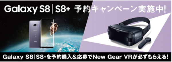 【緊急】Galaxy S8/S8+の予約でNew GearVRが無料でもらえるのは今日がラスト!今すぐオンラインショプで予約を!