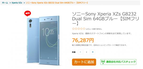 EtorenでもXperiaXZsのSIMフリー版が販売開始!
