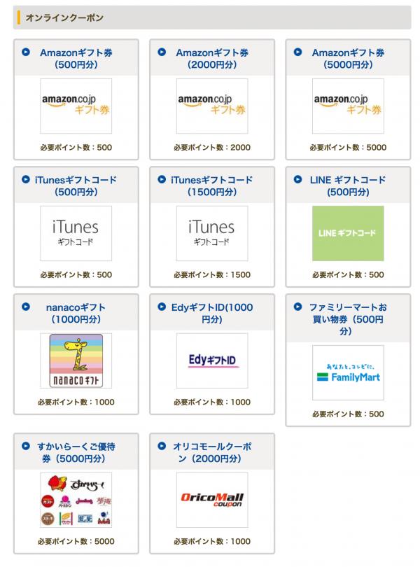 アマゾンで買い物するなら、「オリコカードザポイント」当然持ってますよね?3