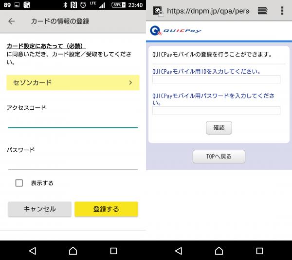 セゾンネットアンサーでiD・QuicPayの利用を申請する方法-6