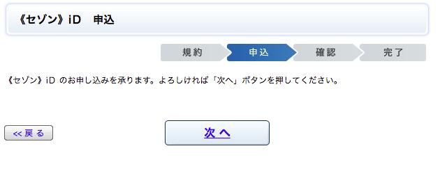 セゾンネットアンサーでiD・QuicPayの利用を申請する方法-4