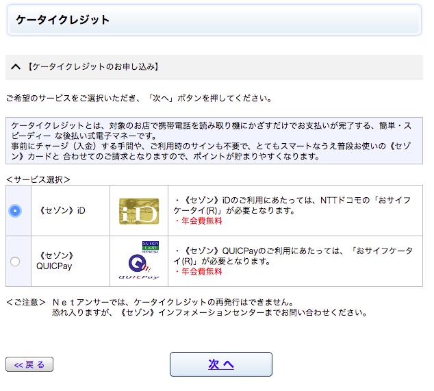 セゾンネットアンサーでiD・QuicPayの利用を申請する方法-2