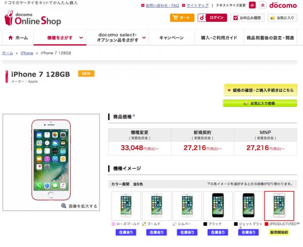 iPhone7・iPhone7 Plusのレッド(赤)モデルの予約は何時から?【ドコモ・au・ソフトバンクオンラインショップ】