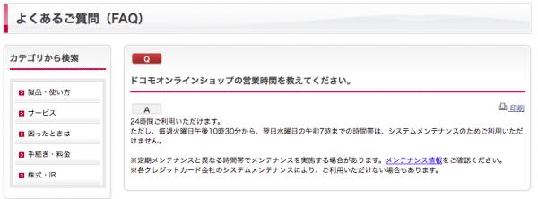 ドコモオンラインショップのiPhone7(RED)受付は何時から?