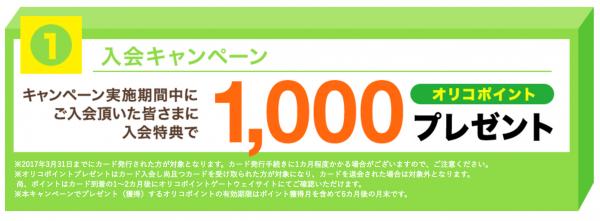 オリコカードザポイント入会で最大8000ポイントゲット!-2