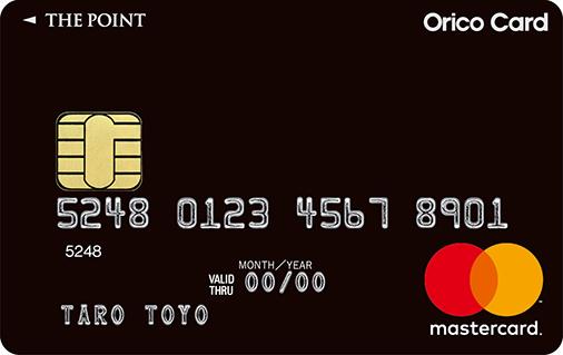 アマゾンで買い物するなら、「オリコカードザポイント」当然持ってますよね?1
