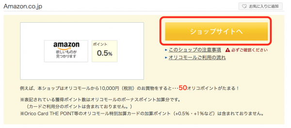 通常の1%+オリコモール0.5%+特別加算0.5%=Amazonは常に2%還元!-3