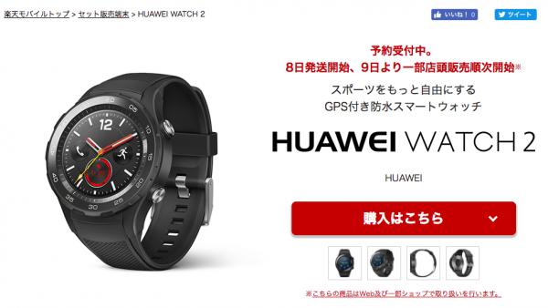 日本でもついに発売!しかし、4G通信やおサイフケータイ対応はなし(6/5追記)-1