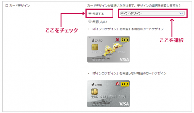 ポインコが描かれた限定デザインのdカード・dカード GOLDが申し込める