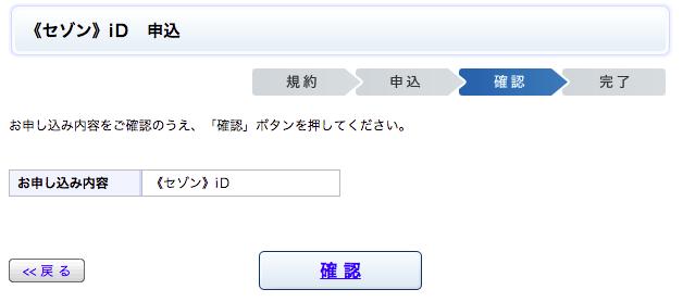 セゾンネットアンサーでiD・QuicPayの利用を申請する方法-5