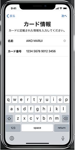 エポスカードをApple Payに追加する方法2