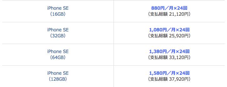ソフトバンクのスマホデビュー割は月々2100円割引2