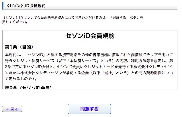 セゾンネットアンサーでiD・QuicPayの利用を申請する方法-3