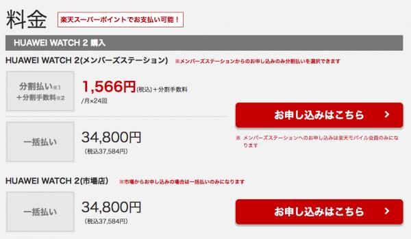 日本でもついに発売!しかし、4G通信やおサイフケータイ対応はなし(6/5追記)-2