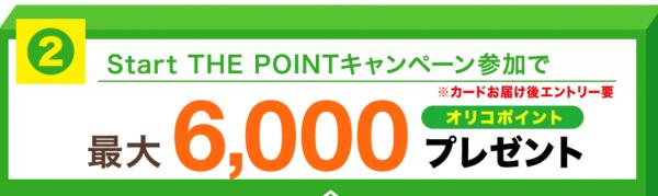 オリコカードザポイント入会で最大8000ポイントゲット!-3