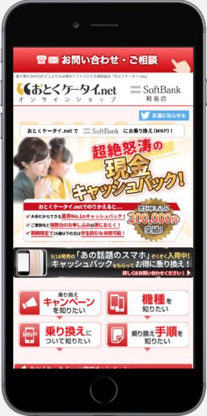 ソフトバンクを契約するなら日本全国通販対応の「おとくケータイ.net」で!