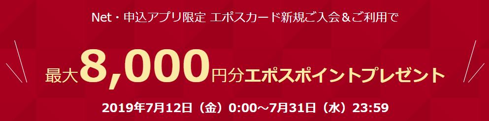 8000円分エポスポイントプレゼントキャンペーン