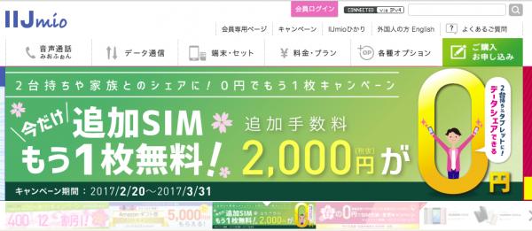 IIJmio(みおふぉん)の解約方法。SIMを返却しなかったら違約金がかかる?