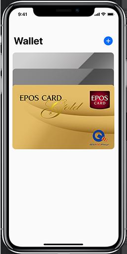 エポスカードをApple Payに追加する方法3