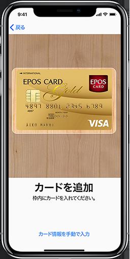 エポスカードをApple Payに追加する方法1