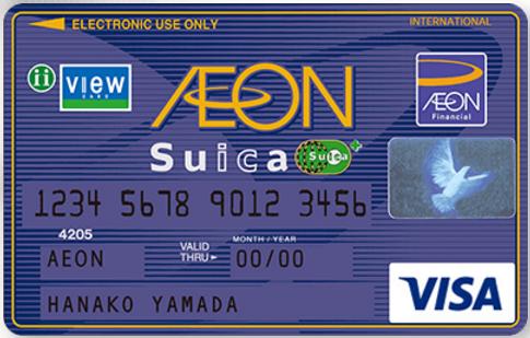 イオンSuicaカード-1